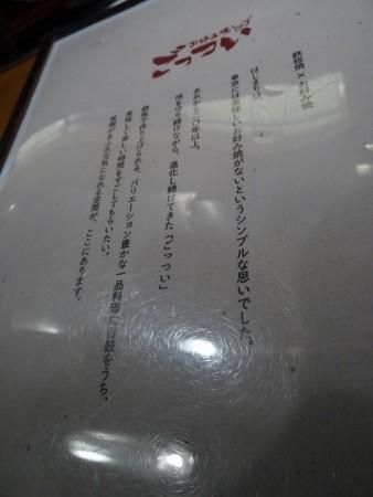DSC03793 (450x338)