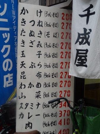 西成ソバ屋