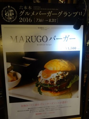 マルゴーハンバーガー