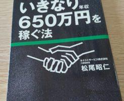 コンサルタントになっていきなり650万円を稼ぐ方法