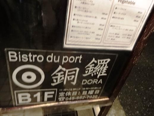 港ヨコハマの隠れ家フレンチ☆ビストロデュポール 銅鑼~横浜らしい昔ながらの懐かしい雰囲気の洋食屋さん