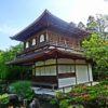 銀閣寺についてわかりやすく解説
