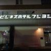ふじよし☆別府駅前の温泉付き格安ビジネス(大分・熊本・福岡旅行記~2)