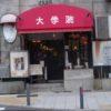 コーヒーの大学院☆横浜の昔ながらの喫茶店