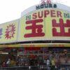 西成スーパー玉出・月収10万円で生活できる?(大阪旅行記~4)