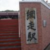 網走駅とその周辺を散策:駅前、網走川、刑務所付近(北海道旅行記~6)