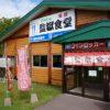 監獄食堂で監獄メニューを食べる(北海道網走)~北海道旅行記3