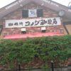 ミルクセーキは喫茶店の隠れメニュー☆コメダ珈琲店
