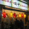串カツ田中は大阪西成発祥!串カツの歴史とソースの二度漬け禁止の由来