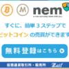 Zaif(ザイフ)~仮想通貨の積み立て投資が出来る取引所口座☆クレジットカードで購入も可能!