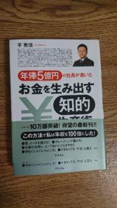 年俸5億円の社長が書いたお金を生み出す知的生産術