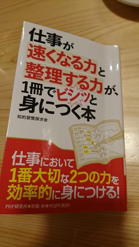 仕事が速くなる力と整理する力が1冊でビシッと身につく本