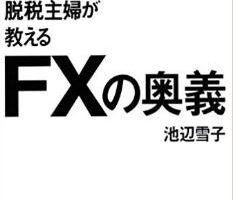 4億円脱税主婦が教えるFXの奥義