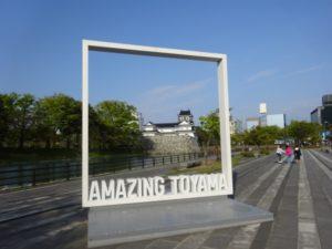富山城 アメージング
