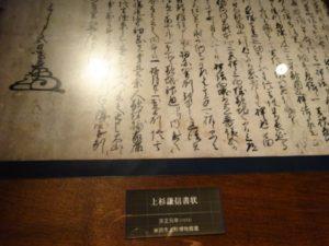 富山城 歴史資料館