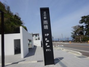 道の駅 雨晴海岸