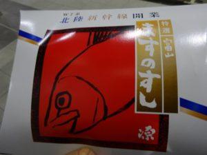マス寿司 源